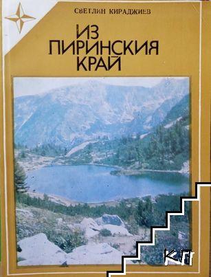 Из Пиринския край
