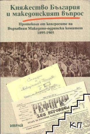 Княжество България и Mакедонският въпрос