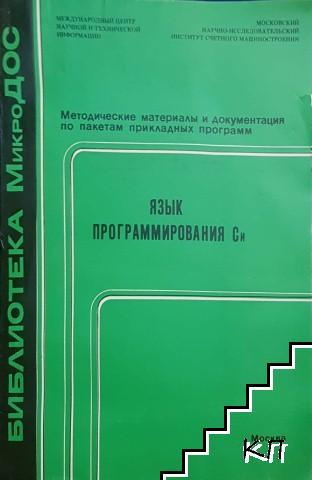 Методические материалы и документация по пакетам прикладных программ язык программирования Си