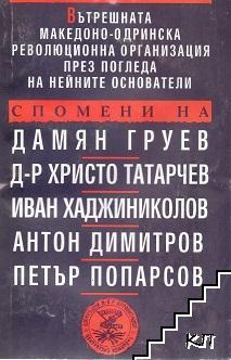 Вътрешната Македоно-Одринска революционна организация през погледа на нейните основатели