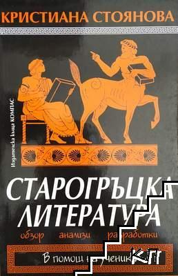 Старогръцка литература