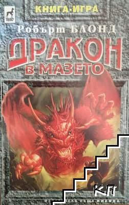 Дракон в мазето