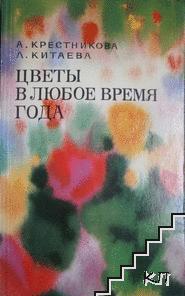 Цветы в любое время года