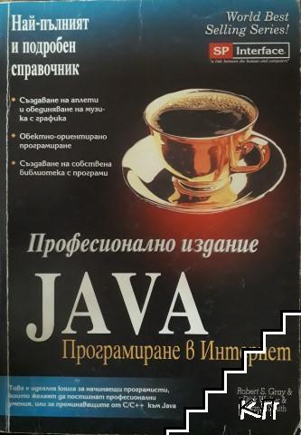 JAVA. Програмиране в интернет