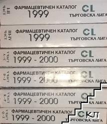 Фармацевтичен каталог за лекарствените средства, разрешени за употреба в България. Том 1-5