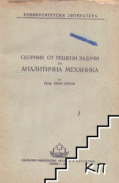 Сборник отъ решени задачи по аналитична механика