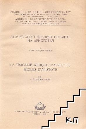 Атическата трагедия в нормите на Аристотел