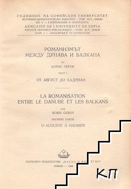 Романизмът между Дунава и Балкана. Част 1: От Август до Хадриан