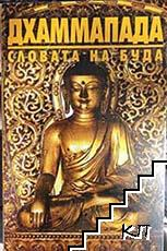 Дхаммапада: Словата на Буда
