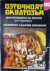 Източният окултизъм: Философията на йогите. Индийски слънчев хороскоп