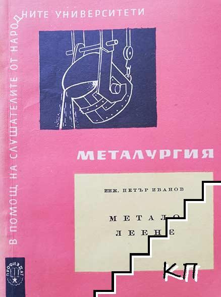 Металургия: Металолеене