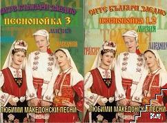 Сите българи заедно. Песнопойка 1-4