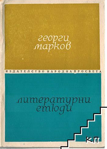 Литературни етюди