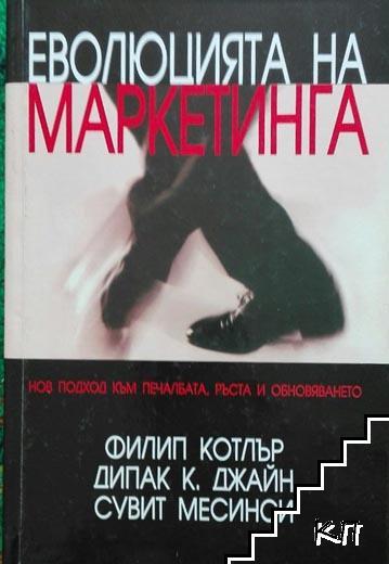 Еволюцията на маркетинга