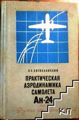 Практическая аэродинамика самолета Ан-24
