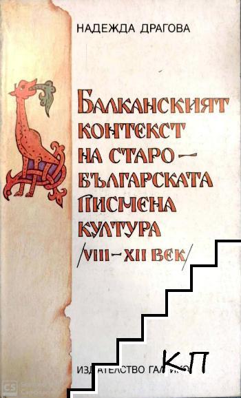 Балканският контекст на старобългарската писмена култура (VIII-XII век)