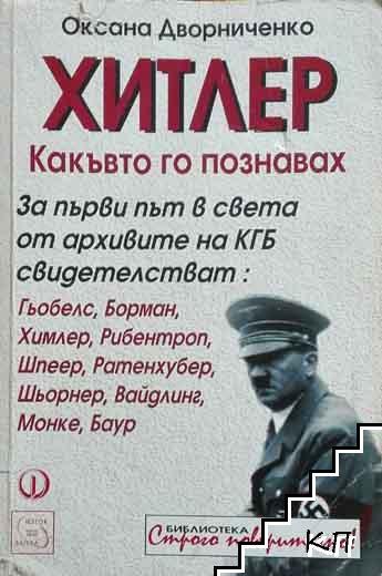 Хитлер, какъвто го познавах