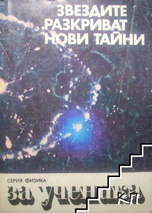 Звездите разкриват нови тайни