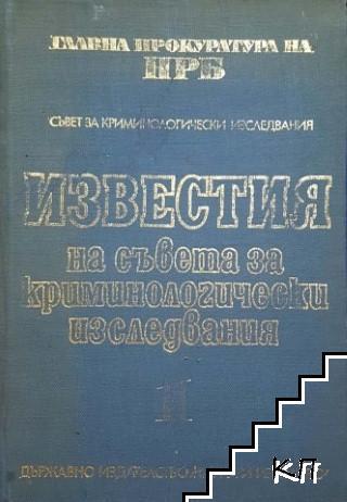 Известия на съвета за криминологически изследвания. Том 1