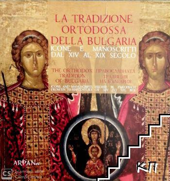 La tradizione ortodossa della Bulgaria / The orthodox tradition of Bulgaria / Православната традиция на България