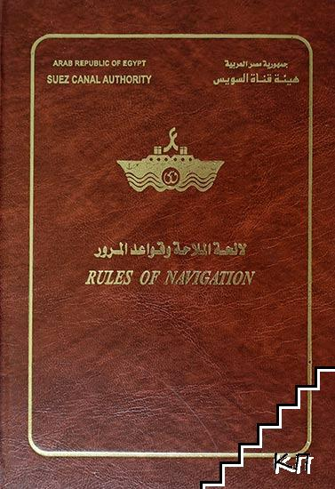 Suez Canal: Rules of Navigation