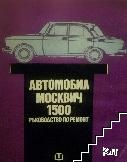 Автомобил Москвич 1500