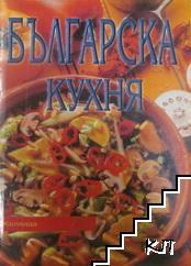 Българска кухня