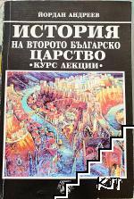Итория на Второто Българско царство