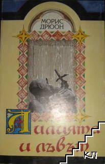 Прокълнатите крале. Книга 6: Лилията и лъвът