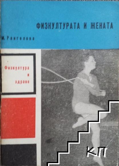 Физкултурата и жената