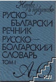 Руско-български речник. Том 1