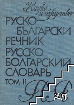 Руско-български речник. Том 2