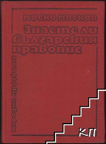 Знаете ли българския правопис