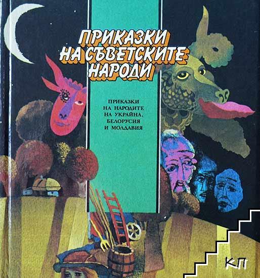 Приказки на съветските народи: Приказки на народите на Украйна, Белорусия и Молдавия