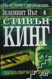 Зеленият път. Част 4: Ужасната смърт на Едуар Делакроа