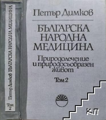 Българска народна медицина. Том 1: Обща част