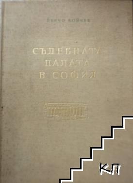 Материали от българското архитектурно наследство. Книга 7: Съдебната палата в София