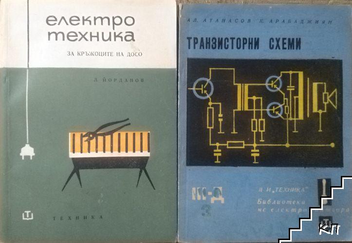 Електротехника за кръжоците на ДОСО / Транзисторни схеми