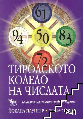 Тиролското колело на числата