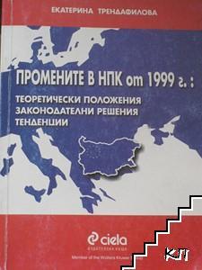 Промените в НПК от 1999 г.