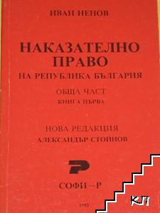 Наказателно право на Република България. Обща част. Книга 1