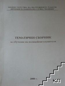 Тематичен сборник за обучение на полицейски служители