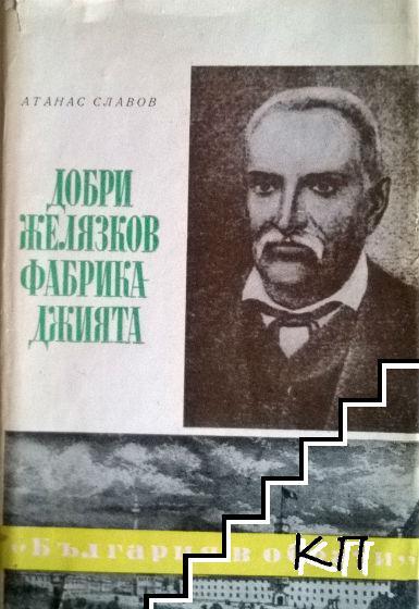 Добри Желязков-Фабрикаджията