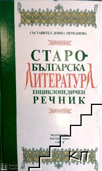 Старобългарска литература
