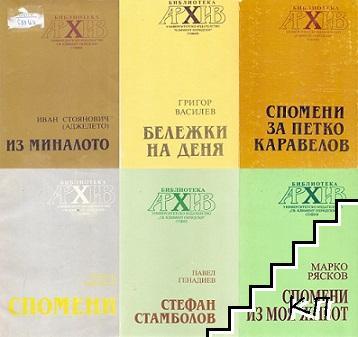 "Библиотека ""Архив"". Комплект от 6 книги"