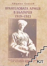 Врангеловата армия в България 1919-1923