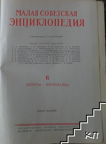 Малая советская энциклопедия. Том 6
