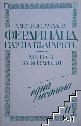 Фердинанд - цар на българите
