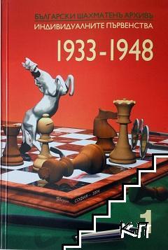 Български шахматен архив. Том 1-3