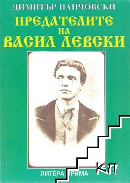 Предателите на Васил Левски